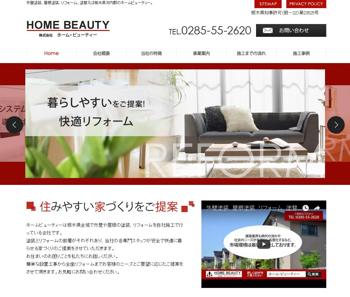 home-beauty